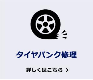 タイヤパンク修理