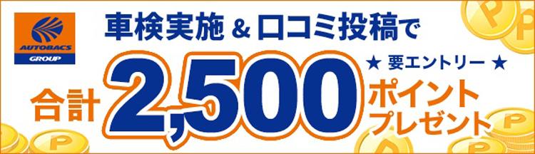 楽天Car車検_キャンペーンタイトル