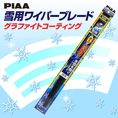 PIAAスーパーグラファイトスノー